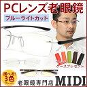 老眼鏡 男性 おしゃれ ブルーライトカット ブルーライト リーディンググラス(M-307N)選べる3色 男性用 老眼鏡