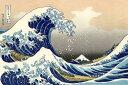 絵画風 壁紙ポスター(はがせるシール式) 富嶽三十六景 神奈川沖浪裏 葛飾北斎 1831-1835年 キャラクロ K-FGS-018K1 (864mm×576mm) 建築用壁紙+耐候性塗料 インテリア