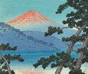 絵画風 壁紙ポスター (はがせるシール式) 川瀬巴水 精進湖(曙) 1935年 富士山 昭和の広重 浮世絵版画 キャラクロ K-KWH-001S1 (693mm×585mm) 建築用壁紙+耐候性塗料 インテリア