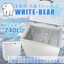 冷凍庫 業務用 大容量 240L 冷凍ストッカー ガラス窓付...