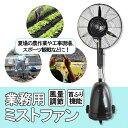超特大・業務用 ミスト扇風機 タンク容量41L ミストファン...