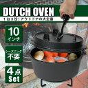 ダッチオーブン バーベキュー BBQ キ...