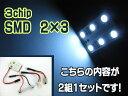 ルームランプ2個set 6LED搭載 ワゴンR プリウス 【送料無料】/###R00004白2個★###