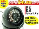防犯カメラ セキュリティカメラ 高画質 赤外線24LEDカメラ 夜間撮影/ 【送料無料】/###カメラS-302C★###
