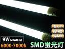 20W型 60cm LED 蛍光灯 高輝度 SMD 搭載 昼光色/ 【限定特価】/###LED蛍光灯600★###