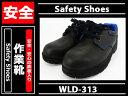 作業靴/安全靴★鉄板入りで安心!45(約29.5cm) / 【送料無料】/###安全靴LD-313-45★###