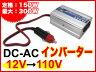 インバーター コンバーター DC12V-AC110V 定格150W 最大出力300W/ 【送料無料】/###コンバータ150W★###