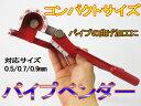 チューブベンダー パイプベンダー 小物の製作 パイプの曲げ加工に!【送料無料】/###パイプベンダーT-5045★###