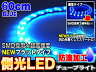 側面発光チューブライト 60cm 青 42LED イルミ /###側光ライト60-42L青★###