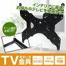 壁掛金具 VESA規格 液晶TV 23-50型 角度調節可/ 【送料無料】/###TV金具JRP200B☆###