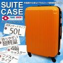 スーツケース TSAロック搭載 超軽量 頑丈 ABS製 50L [中型Mサイズ][4泊〜7泊]/ 【送料無料】/###ケースLYP210-M☆###