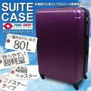 スーツケース TSAロック搭載 超軽量 頑丈 ABS製 80L [大型Lサイズ][8泊〜12泊]/ 【送料無料】/###ケースLYP210-L☆###