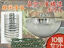 ボウル 10個set 真空二重構造 ビビンバ 冷麺/ 【送料無料】/###ボウル10個W-13CM★###