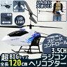 ヘリコプター 3.5CH ジャイロ搭載 超BIG 120cmR/C/ 【送料無料】/###ヘリFQ777-604☆###