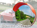 車庫 道路 構内設置に最適 凸面鏡 カーブミラー 直径60cm 新品 交通 交差点 車 バイク 歩行者 対策
