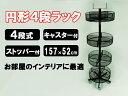 店舗用丸型 4段ワゴンラック★小物・雑貨販売に! 【送料無料】/###円形ラックWJWJ-4☆###