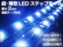 LEDテープライト 輝度・防水12V30cm・ホワイト 【送料無料】/###LEDモール白30cm★###