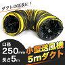 250mm/追加ダクトホース5M(換気・送風・排気) 【送料無料】 ###ダクトSHT-250BP☆###