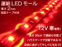 LEDテープライト 超高輝度・連結LEDテープライト12V30cm・レッド 【送料無料】/###LEDモールET30赤★###