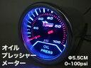 オイルメーター Φ5.5 オイルプレッシャーメーター LED油圧計12V用 【送料無料】/###オイルメーター6146S☆###