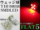 ウェッジ球 T10 SMDLED FLAT5 超高輝度 2個set レッド★ 【送料無料】/###W00038赤2個★###