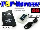 【送料無料】パンドラバッテリー&MS4GBセットPSP対応 ケーブル付 新品 ###PSPバッテリセ