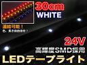 テープライト 24V 30cm 高輝度SMD 防水 連結 ホワイト【送料無料】###テープ03-30-24V白★###