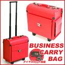 スーツケース フライトケース キャリーバー付 RD 【送料無料】/###ビジネスキャリー903★###