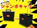キャリーカート 折り畳み 重い物OK〜25Kg エコバック/ 【送料無料】/###折畳みカートXHGWC黒###
