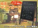 黒板 両面立て看板 喫茶店/レストラン/居酒屋/メニューA 【送料無料】/###ボードE4WA-2☆###