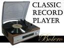 昔懐かしいクラシカルなデザイン シンプルで簡単な操作が魅力的なレコードプレイヤー