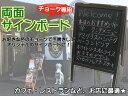 両面立て看板 チョーク用黒板・A型ブラックボード! 【送料無料】/###ボードE4WA-1☆###