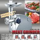 【送料無料】電動ミンサー ミートグラインダー ミートチョッパー 挽肉機 ハンバーグ 肉ミンチ 鳥つくね キッチンアイテム###電動肉引き機AMG31A☆###