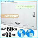 ホワイトボード W900 ボード オフィス 片面 アルミ製 壁掛け 無地 横置き 縦置き マグネット対応 【送料無料】/###壁掛AC60x90###