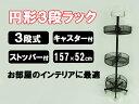 店舗用 3段ワゴンラック●小物・雑貨販売に! 【送料無料】/###円形ラックWJWJ-3◆###