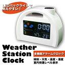 多機能時計 天気 温度 湿度表示 LEDバックライト付 【送料無料】/###置き時計BR-813★###