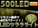 豪華500球 LEDイルミネーション ツララ 連結可 【送料無料】/###500LBTツララ★###