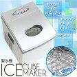 透明で四角な氷が高速製氷!家庭用/製氷機 1kg貯蔵 【送料無料】/###製氷機ZB-02☆###
