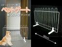 ペットフェンスペットゲート 柵 レギュラータイプ 自立式 バリケード 小型犬 中型犬 【送料無料】/###ペットフェンスY-90E☆###