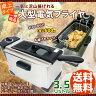 【送料無料】電気フライヤー 3.5L フライヤー 電気 家庭用 100V 卓上タイプ ###フライヤXJ-09135☆###