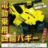 スーパーPRICE!!【送料無料】電動乗用四輪バギー 乗用玩具 子供用バギー 乗用カー ビッグバギー バギーバイク オフロードバギー/###バギーTR1305☆###