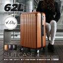 【送料無料】スーツケース SIS UNITED マット加工 8輪キャスタ 軽量 LM 63L [大型LMサイズ][5泊〜10泊]/###ケースYP109W-LM☆###