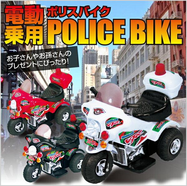 電動乗用 アメリカンポリスバイク 充電式 ライト クラクション付き###電動バイクPB301A☆###