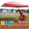 【送料無料】テント タープテント ワンタッチタープテント 3x3m UVカット 日よけ 簡単設置###テント3.05-ZP☆###