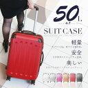 スーツケース TSAロック搭載 コーナーパッド付 超軽量 頑丈 ABS製 50L 中型 Mサイズ 4〜6泊用【送料無料】/###ケースWS-008-M☆###