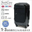 【送料無料】フロントポケット付 小型スーツケース ビジネスキャリーケース トロリーケース TSA 機内持込可 35L 1〜3日/###ケースHL2153-S###