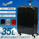 【送料無料】スーツケース プロテクト付 マルチキャスター 35L TSAロック付 小型 Sサイズ 1〜3泊 鏡面加工 光沢###ケースC657-S☆###