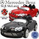 リアルPRICE【送料無料】電動乗用カー マクラーレン メルセデス ベンツ 正規ライセンス プロポ付き 乗用玩具 子供用###乗用カーFJ522###