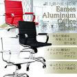 【送料無料】イームズ チェア アルミナムチェア オフィスチェア イームズチェア 書斎 椅子 いす チェアー デザイナーズ家具 オフィスチェアー###オフィスチェアB701###