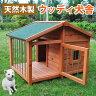 【送料無料】夏は涼しく!冬は暖か!木製 サークル付き 犬小屋 ペットハウス 98×78×72cm/###犬小屋DHDX007###